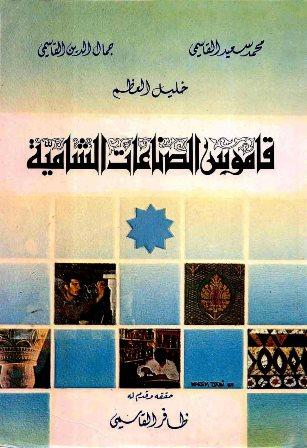 قاموس الصناعات الشامية (ت: الألباني والبيطار)