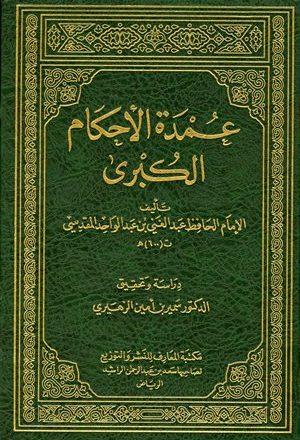 عمدة الأحكام الكبرى (ت: الزهيري) (ط. المعارف)