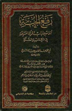 رفع الجنة أمام جلباب المرأة المسلمة في الكتاب والسنة