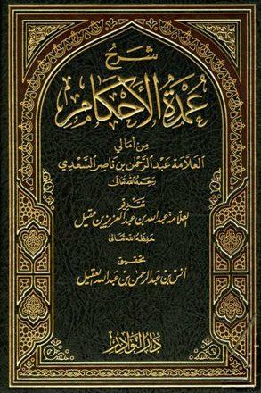 شرح عمدة الأحكام من أمالي العلامة عبد الرحمن بن ناصر السعدي (ت: العقيل)
