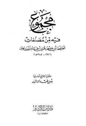 مجموع فيه من مصنفات الحافظ أبي حفص عمر بن أحمد بن شاهين