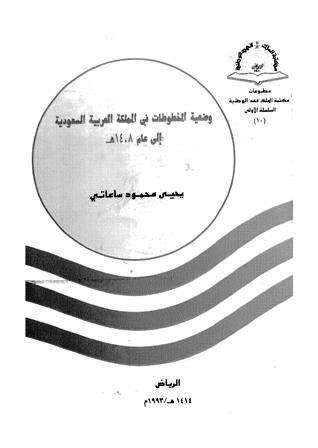 وضعية المخطوطات في المملكة العربية السعودية إلى عام 1408هـ
