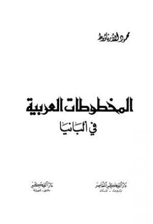المخطوطات العربية في ألبانيا