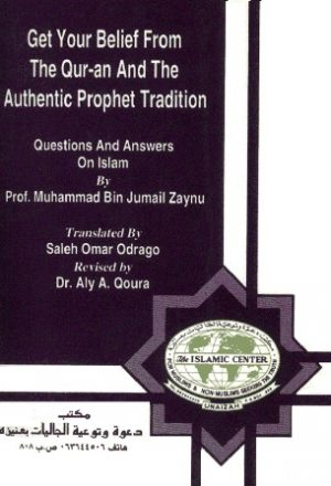 Get your Belief from the Quran and Authentic Prophet Tradition - خذ عقيدتك من الكتاب والسنة