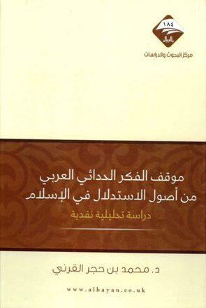 موقف الفكر الحداثي العربي من أصول الإستدلال في الإسلام دراسة تحليلية نقدية