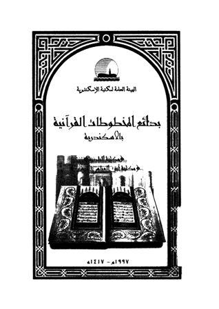 بدائع المخطوطات القرآنية بالاسكندرية