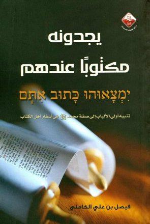 يجدونه مكتوبا عندهم تنبيه أولي الألباب إلى صفة محمد صلى الله عليه وسلم في أسفار أهل الكتاب