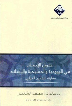 حقوق الإنسان في اليهودية والمسيحية والإسلام مقارنة بالقانون الدولي