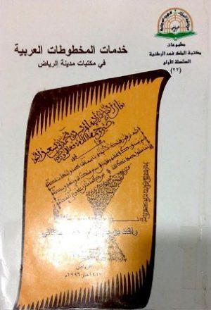 خدمات المخطوطات العربية فى مكتبات مدينة الرياض
