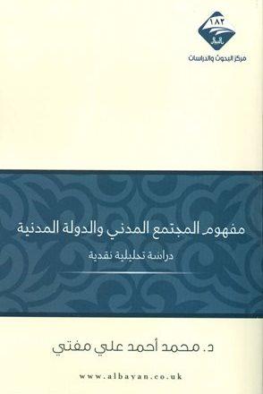 مفهوم المجتمع المدني والدولة المدنية دراسة تحليلية نقدية