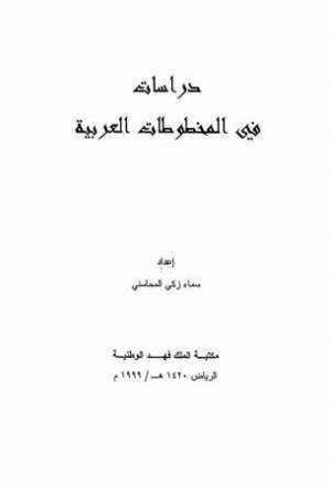 دراسات في المخطوطات العربية