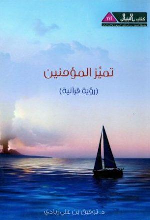 تميز المؤمنين رؤية قرآنية