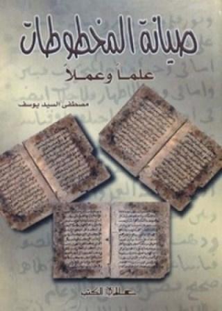 صيانة المخطوطات علما وعملا