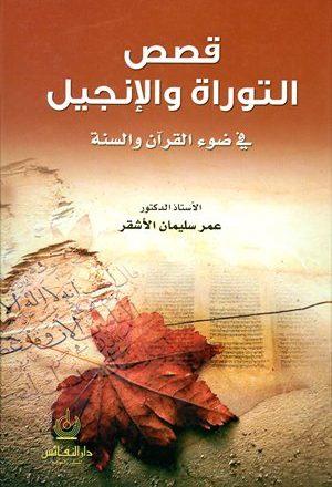 قصص التوراة والإنجيل في ضوء القرآن والسنة