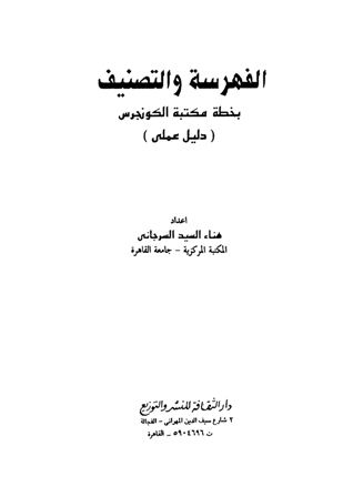 الفهرسة والتصنيف بخطة مكتبة الكونجرس دليل عملي