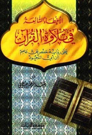 الأخطاء الشائعة في تلاوة القرآن على رواية حفص عن عاصم بن أبي النجود