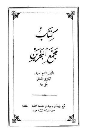 مجمع البحرين (ط. الأدبية)