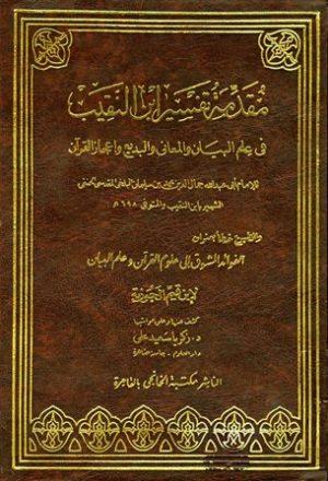 مقدمة تفسير ابن النقيب في علم البيان والمعاني والبديع وإعجاز القرآن