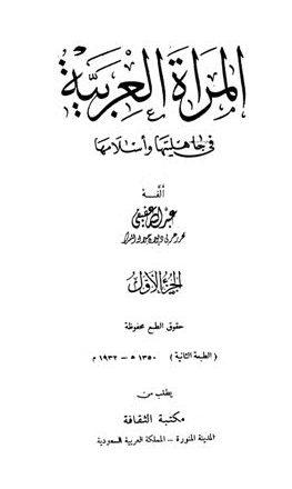 المرأة العربية في جاهليتها وإسلامها