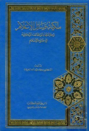 ملكية وسائل الإعلام وعلاقتها بالوظائف الإعلامية في ضوء الإسلام