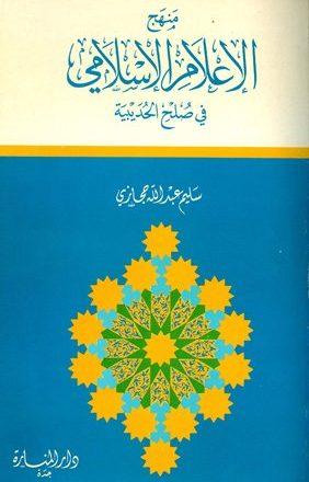 منهج الإعلام الإسلامي في صلح الحديبية