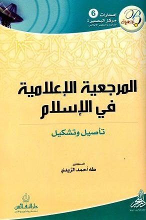 المرجعية الإعلامية في الإسلام