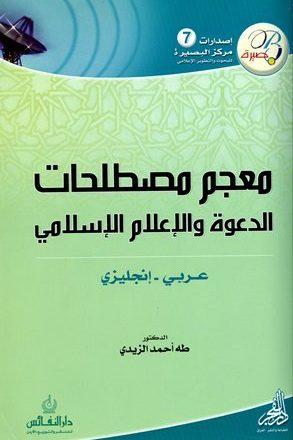 معجم مصطلحات الدعوة والإعلام الإسلامي عربي إنجليزي