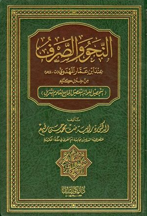النحو والصرف عند ابن عمار المهدوي من خلال كتابه التحصيل لفوائد التفصيل