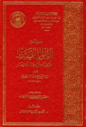 أصول الضبط وكيفيته على جهة الإختصار (ط. الأوقاف السعودية)