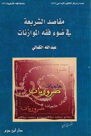 مقاصد الشريعة الاسلامية في ضوء فقه الموازنات