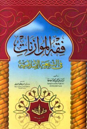 فقه الموازنات في الشريعة الإسلامية