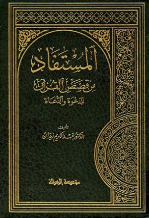 المستفاد من القصص القرآن للدعوة والدعاة