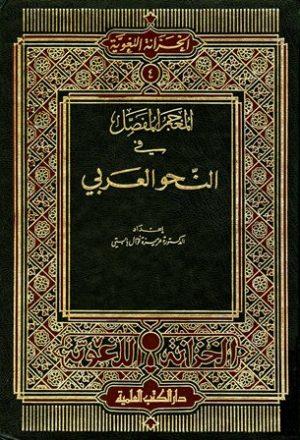 المعجم المفصل في النحو العربي