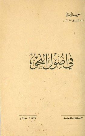 في أصول النحو (ط. الجامعة السورية)