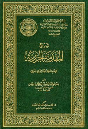 شرح المقدمة الجزرية (ط. الأوقاف السعودية)