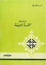 من حاضر اللغة العربية