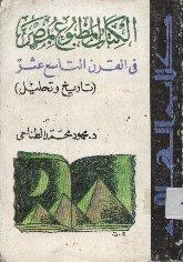 الكتاب المطبوع بمصر في القرن التاسع عشر تاريخ وتحليل
