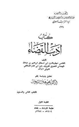 أدب القضاء (ط. أوقاف العراق)