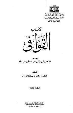 كتاب القوافي (ط. دار الكتب)