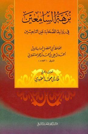 نزهة السامعين في رواية الصحابة عن التابعين