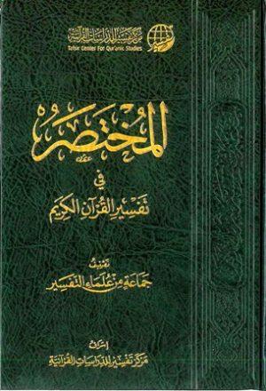 المختصر في تفسير القرآن الكريم (ط. 3)