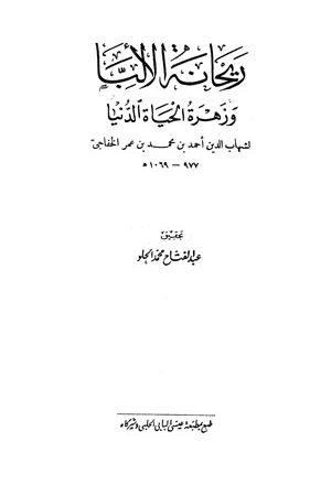 ريحانة الألبا وزهرة الحياة الدنيا (ط. الحلبي)