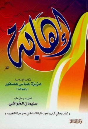 إهابة (ت: الخراشي)