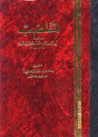 المقتضب (ط. الأوقاف المصرية)
