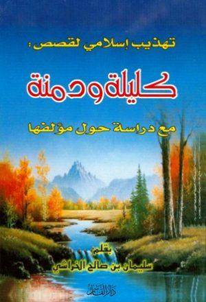 تهذيب إسلامي لقصص كليلة ودمنة مع دراسة حول مؤلفها