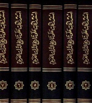 استدراكات على تاريخ التراث العربي