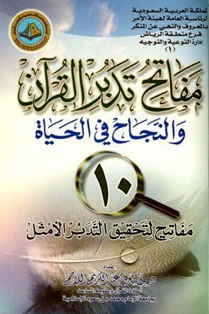 مفاتح تدبر القرآن والنجاح في الحياة