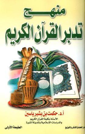 منهج تدبر القرآن الكريم