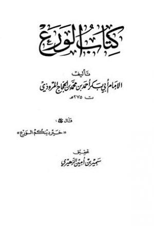 كتاب الورع (ت: الزهيري)