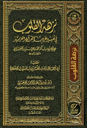 نزهة القلوب في تفسير غريب القرآن العزيز (ط. أوقاف قطر)